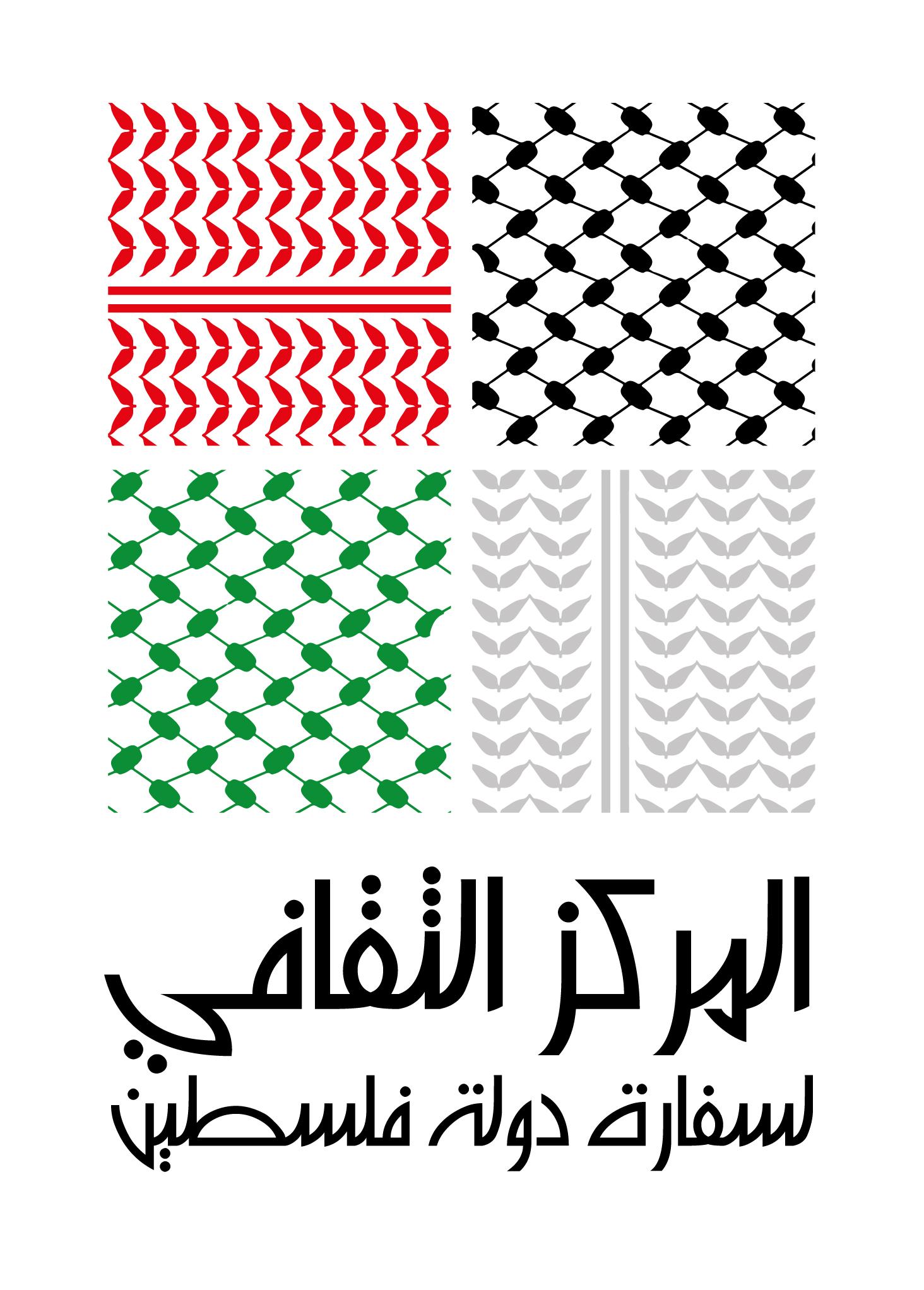 Branding – Centre culturel Palestinien du Maroc